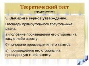 Теоретический тест (продолжение) 5. Выберите верное утверждение. Площадь прям
