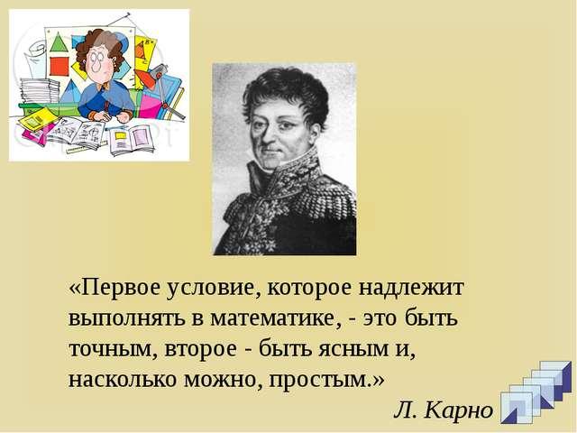 «Первое условие, которое надлежит выполнять в математике, - это быть точным,...