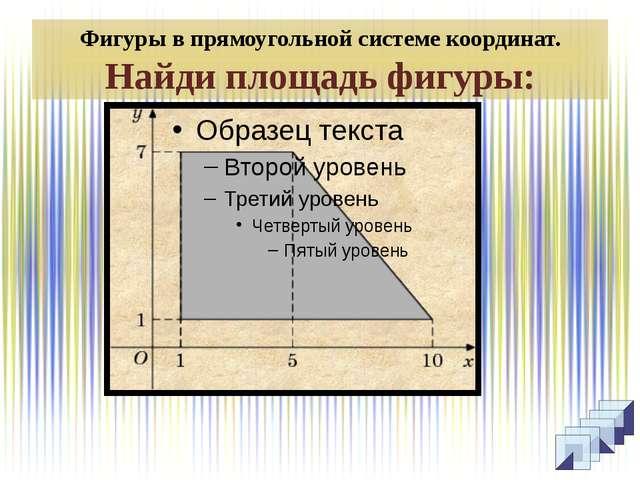 Фигуры в прямоугольной системе координат. Найди площадь фигуры: