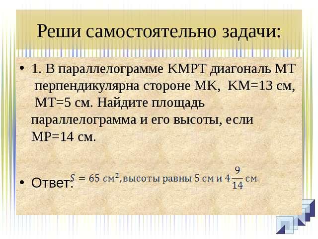 Реши самостоятельно задачи: 1. В параллелограмме KMPT диагональ MT перпендику...