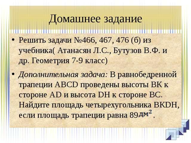 Домашнее задание Решить задачи №466, 467, 476 (б) из учебника( Атанасян Л.С.,...