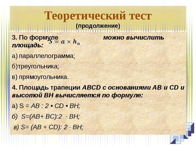 Теоретический тест (продолжение) 3. По формуле можно вычислить площадь: а)па...