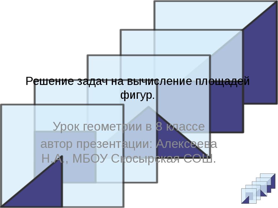 Решение задач на вычисление площадей фигур. Урок геометрии в 8 классе автор п...