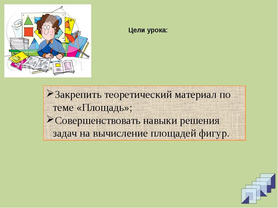 Цели урока: Закрепить теоретический материал по теме «Площадь»; Совершенство...