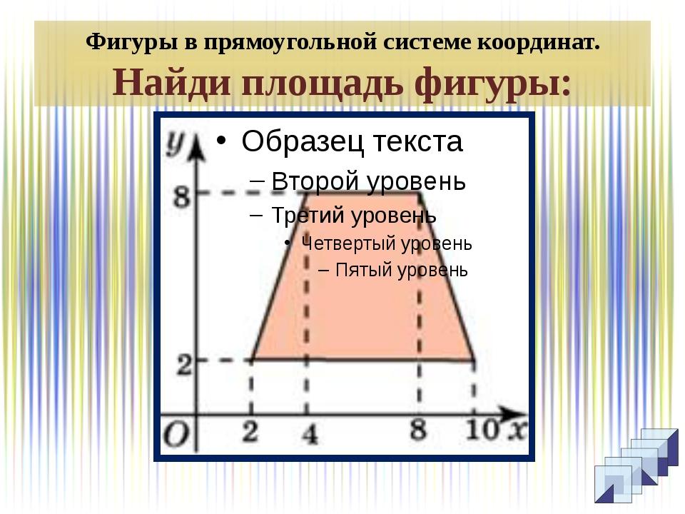Построение фигур в системе координат: математика, 6 класс ...