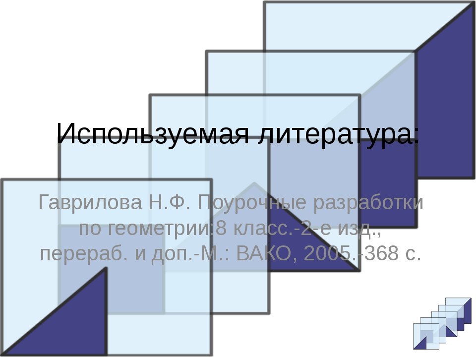 Используемая литература: Гаврилова Н.Ф. Поурочные разработки по геометрии:8 к...