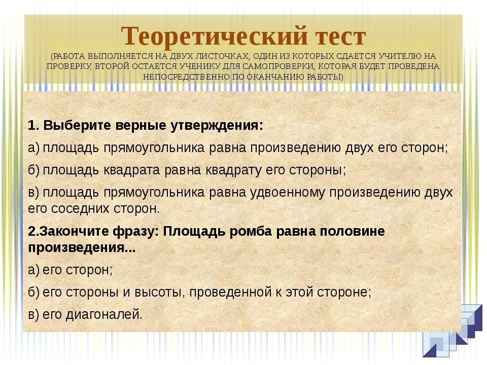 Теоретический тест (РАБОТА ВЫПОЛНЯЕТСЯ НА ДВУХ ЛИСТОЧКАХ, ОДИН ИЗ КОТОРЫХ СДА...