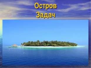 Остров Задач