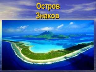Остров Знаков