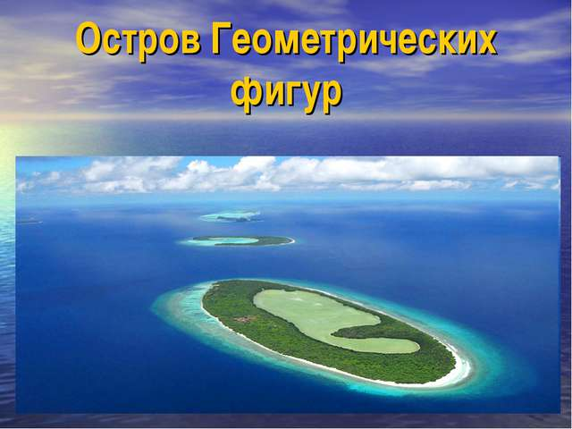 Остров Геометрических фигур