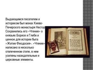 Выдающимся писателем и историком был монах Киево-Печерского монастыря Нестор