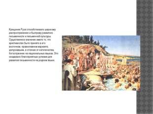 Крещение Русиспособствовало широкому распространению и быстрому развитию пи