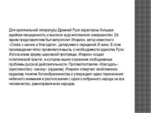 Для оригинальной литературы Древней Руси характерны большая идейная насыщенн