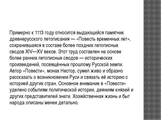 Примерно к 1113 году относится выдающийся памятник древнерусского летописани...
