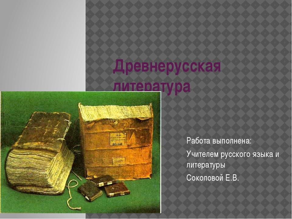 Древнерусская литература Работа выполнена: Учителем русского языка и литерату...
