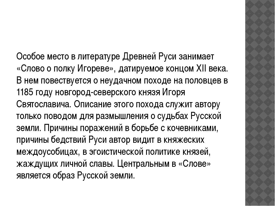 Особое место в литературе Древней Руси занимает «Слово о полку Игореве», дат...