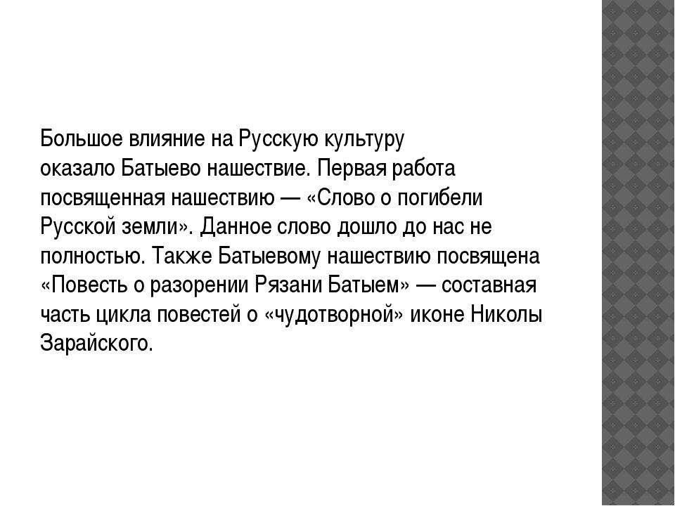Большое влияние на Русскую культуру оказалоБатыевонашествие. Первая работа...