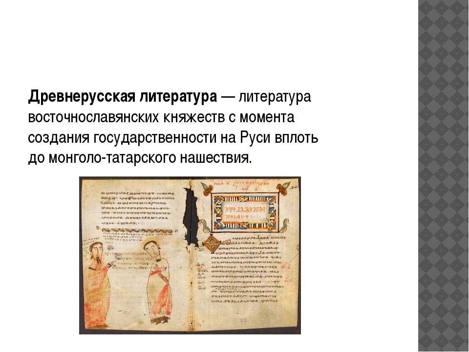 Древнерусская литература— литература восточнославянских княжеств с момента...