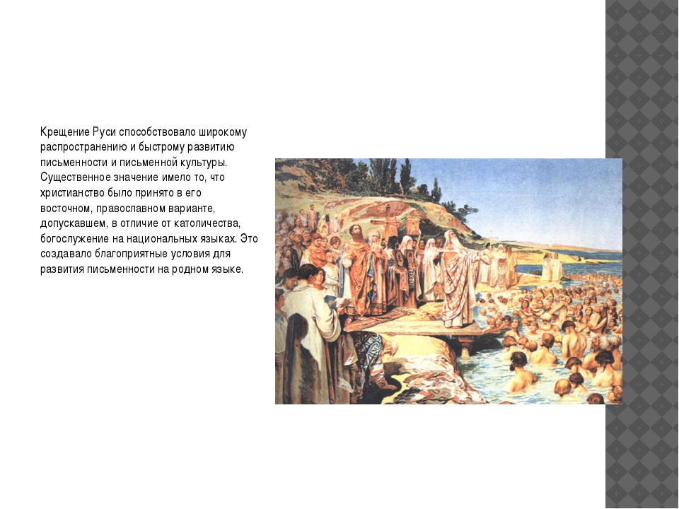 Крещение Русиспособствовало широкому распространению и быстрому развитию пи...