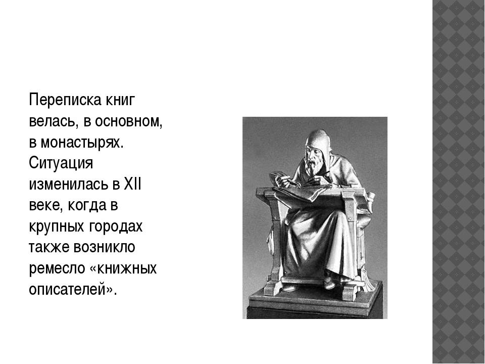 Переписка книг велась, в основном, в монастырях. Ситуация изменилась в XII в...