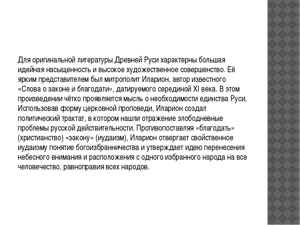 Для оригинальной литературы Древней Руси характерны большая идейная насыщенн...