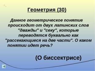 Геометрия (30) Данное геометрическое понятие происходит от двух латинских сло