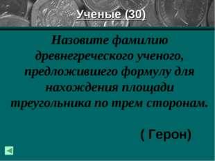 Ученые (30) Назовите фамилию древнегреческого ученого, предложившего формулу