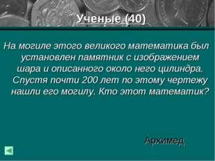 Ученые (40) На могиле этого великого математика был установлен памятник с из