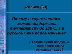 Почему в сауне человек может выдержать температуру до 130 С, а в русской бан