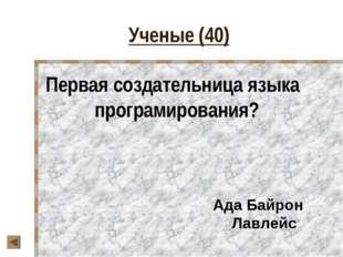 Первая создательница языка програмирования? Ада Байрон Лавлейс Ученые (40)