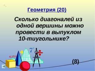 Сколько диагоналей из одной вершины можно провести в выпуклом 10-тиугольнике?