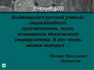 Ученые (20) Выдающийся русский ученый-энциклопедист, просветитель, поэт, осн