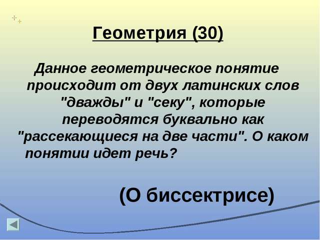 Геометрия (30) Данное геометрическое понятие происходит от двух латинских сло...
