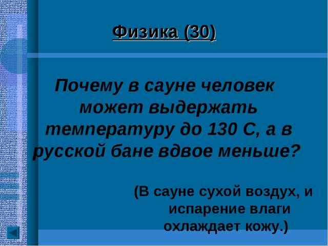 Почему в сауне человек может выдержать температуру до 130 С, а в русской бан...