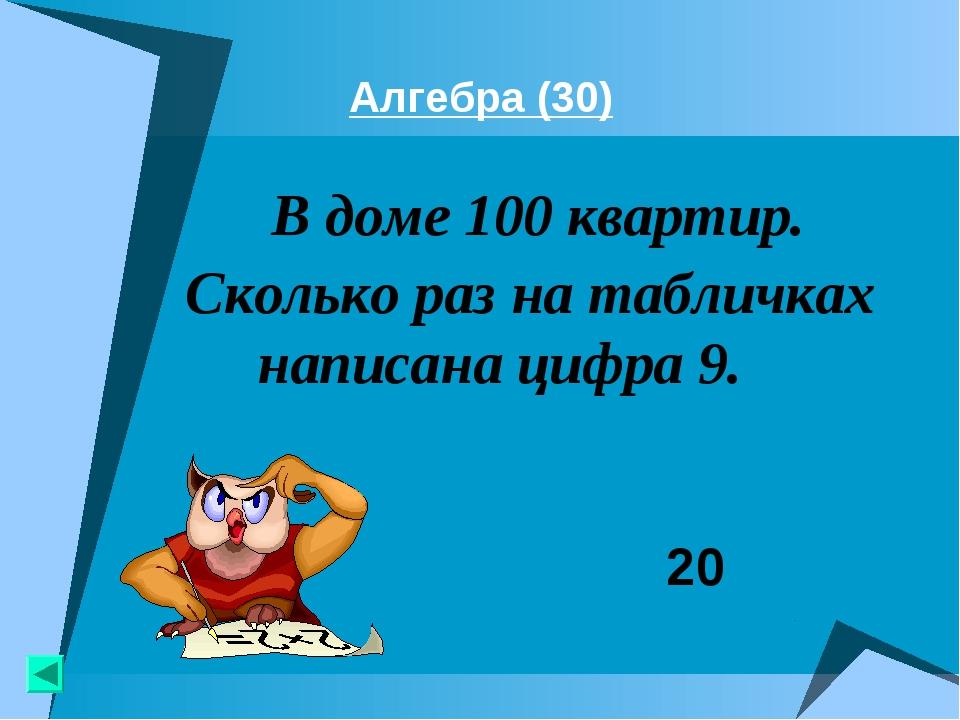 Алгебра (30) В доме 100 квартир. Сколько раз на табличках написана цифра 9. 20