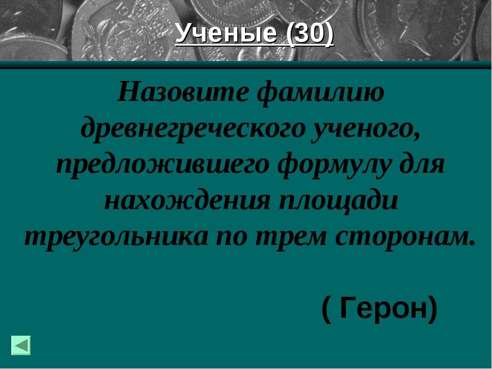 Ученые (30) Назовите фамилию древнегреческого ученого, предложившего формулу...