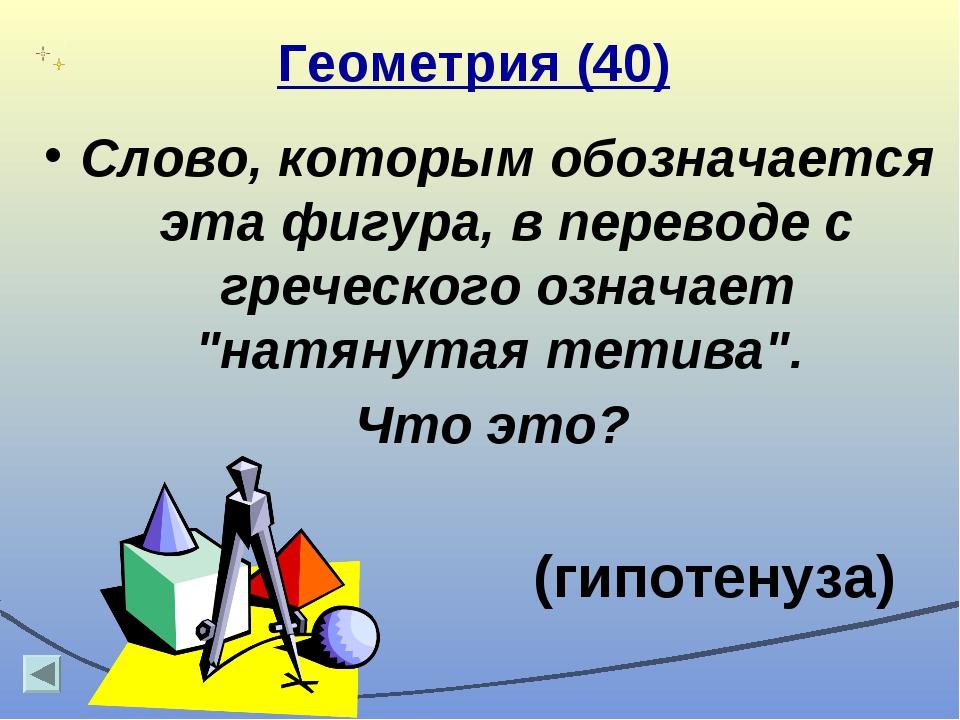 Геометрия (40) Слово, которым обозначается эта фигура, в переводе с греческог...