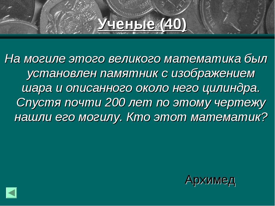 Ученые (40) На могиле этого великого математика был установлен памятник с из...