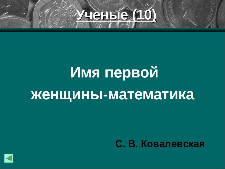 Ученые (10) Имя первой женщины-математика С. В. Ковалевская