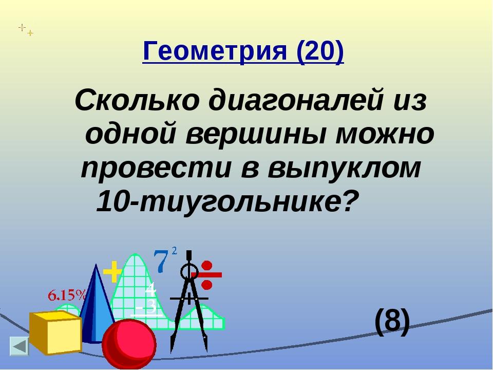 Сколько диагоналей из одной вершины можно провести в выпуклом 10-тиугольнике?...
