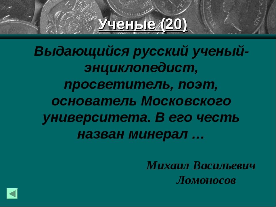 Ученые (20) Выдающийся русский ученый-энциклопедист, просветитель, поэт, осн...
