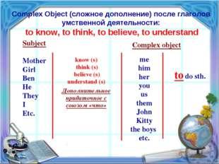 Complex Object (сложное дополнение) после глаголов умственной деятельности: t