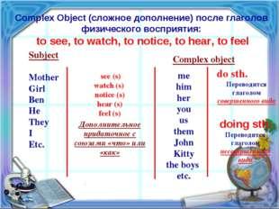 Complex Object (сложное дополнение) после глаголов физического восприятия: to