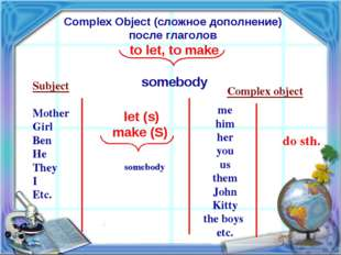 Complex Object (сложное дополнение) после глаголов to let, to make somebody S