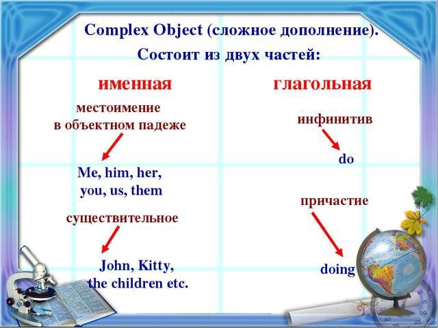 Complex Object (сложное дополнение). Состоит из двух частей: существительное...