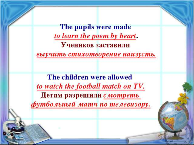 The pupils were made to learn the poem by heart. Учеников заставили выучить с...