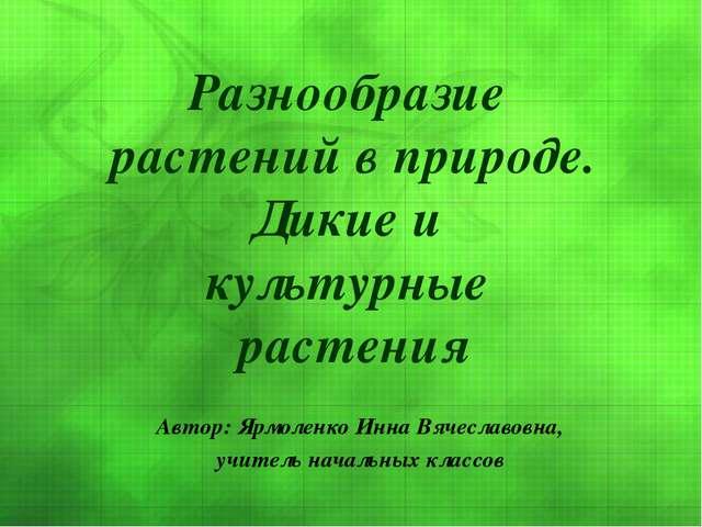 Автор: Ярмоленко Инна Вячеславовна, учитель начальных классов Разнообразие ра...
