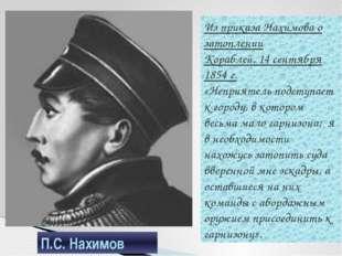 П.С. Нахимов Из приказа Нахимова о затоплении Кораблей. 14 сентября 1854 г. «