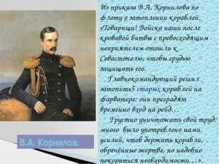 В.А. Корнилов. Из приказа В.А, Корнилова по флоту о затоплении кораблей. «Тов
