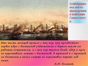 Бомбардировка англо-французкими войсками Севастополя. Уже шесть месяцев прошл